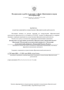 License of the Polytechnic University and its filials op Страница 1
