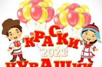 Краски Чувашии-2021: яркий старт любимого фестиваля!