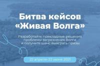 Битва кейсов «Живая Волга»: решения для борьбы с загрязнением главной водной артерии