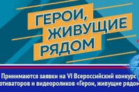 VI Всероссийский конкурс мотиваторов и видеороликов «Герои, живущие рядом»!