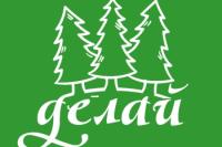 Всероссийская общественная организация волонтеров-экологов «Делай!» приглашает в свои ряды!