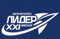 Региональный этап Всероссийского конкурса «Лидер XXI века»!