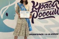 Елизавета Игнатьева — участница национального конкурса «Краса студенчества России»