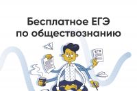 Результаты пробного ЕГЭ по обществознанию!
