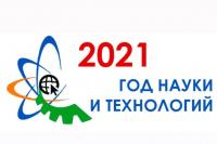 Мероприятия в рамках Года науки и технологий