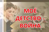 Международная акция «Мое детство – война»